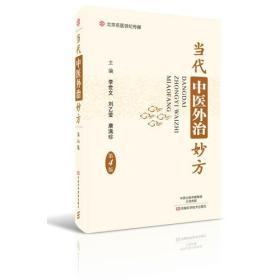 当代中医外治妙方(第4版)-名医世纪传媒
