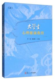 大学生心理健康教育 李斐 陈龙图 复旦大学出版社 9787309124101
