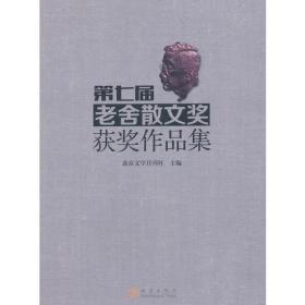 第七届老舍散文奖获奖作品集