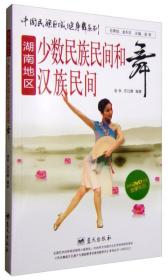 (16教育部)湖南地区少数民族民间舞 湖南地区汉族民间舞