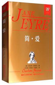现货-外国文学名著精品:简·爱(精装)