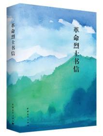 革命烈士书信(汇编本)