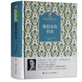 名家名译 金熊猫世界文学经典:德伯家的苔丝
