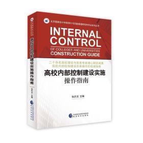 送书签zi-9787514190328-高校内部控制建设实施操作指南