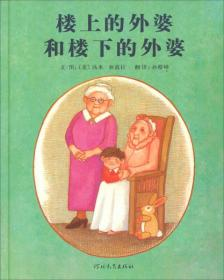 楼上的外婆和楼下的外婆:启发精选国际大师名作绘本