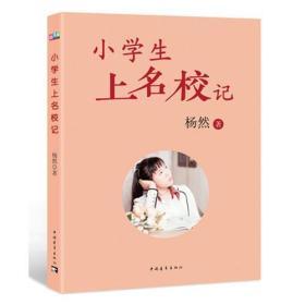 新青年成长教育:小学生上名校记(儿童小说)_9787515346076