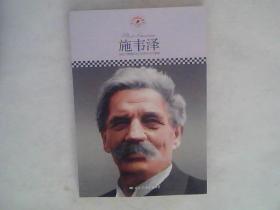 中小学课本里的名人传记丛书:施韦泽(皮波人物重磅推出,适合中小学生阅读的人物传记)
