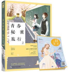 青春秘密旅行 2 专著 天涯牌草草著 qing chun mi mi lv xing