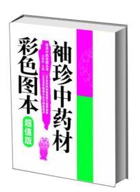 实用中药彩图丛书:袖珍中药材彩色图本