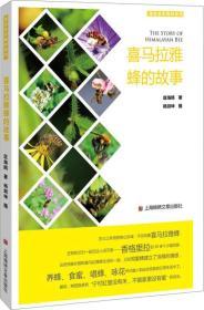 新书--绿色生态物种系列:喜马拉雅蜂的故事
