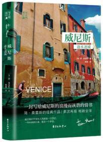 威尼斯逝水迷城