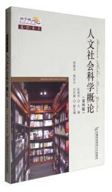 通识书系:人文社会科学概论(第4版)