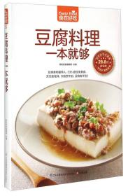 豆腐料理一本就够(超值版)