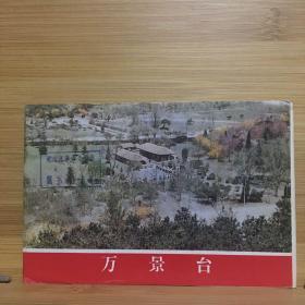 万景台(明信片 10张全)