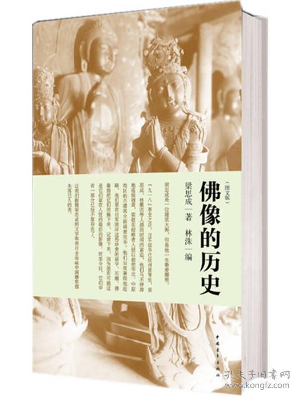 佛像的历史图文版