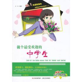 库存新书  ☆校园生存规划智慧丛书---做个*受欢迎的中学生*