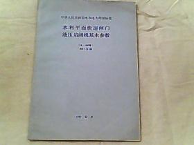 中华人民共和国水利电力部+部标准++水利平面快速闸门液压启闭机参数