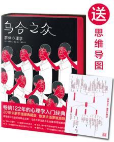 乌合之众(新版 未删节插图珍藏本)【作家榜经典】