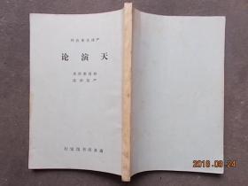 严译名著丛刊:天演论