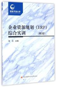 企业资源规划(ERP)综合实训  第二版
