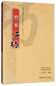传统技艺卷(上):竹木工巧