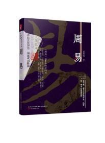 万卷楼国学经典(升级版):周易