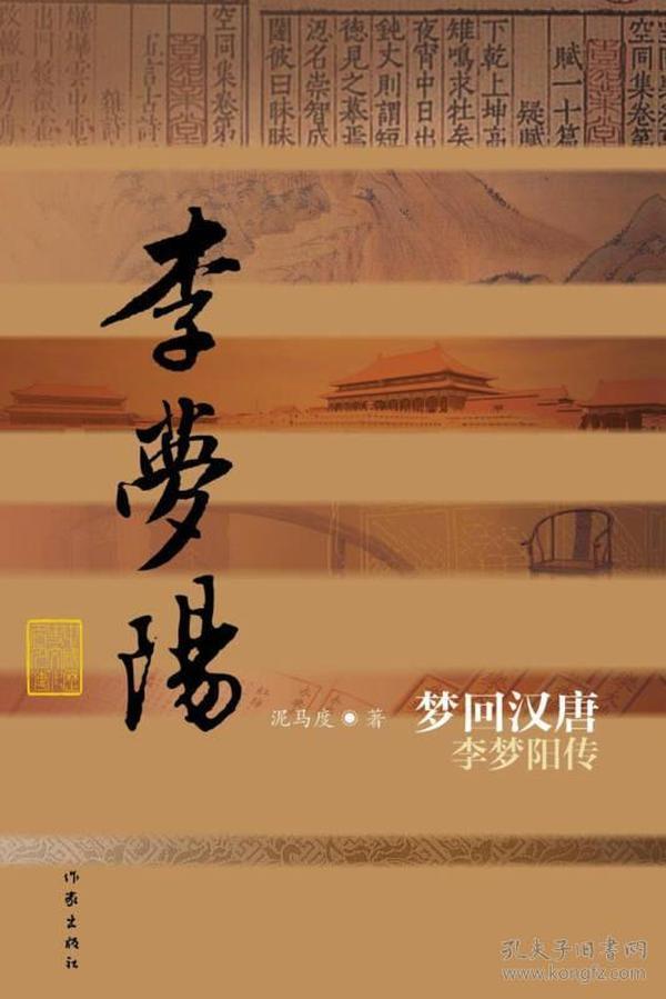 梦回汉唐:李梦阳传