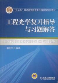 普通高等教育规划教材:工程光学复习指导与习题解答