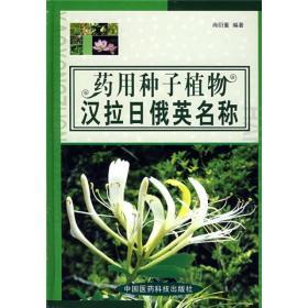 药用种子植物汉拉日俄英名称 尚衍重 中国医药科技出版社 9787506735285