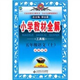 小学教材全解:5年级语文(上)(北师大版)