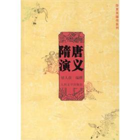 隋唐演义:华夏英雄传系列