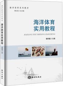 海洋体育实用教程