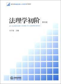 新阶梯卓越法律人才培养系列教材:法理学初阶(第4版)