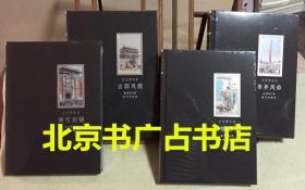 北京梦华录京城百业 商号店铺 古都风貌 市井风俗 【全4册】