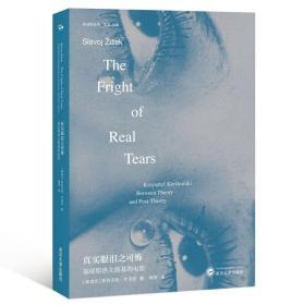 真实眼泪之可怖:基耶斯洛夫斯基的电影