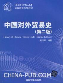 对外经济贸易大学远程教育系列教材:中国对外贸易史(第2版)