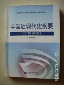 中国近现代史纲要   个别书页有划线与字迹 按图发货 严者勿拍 售后不退 谢谢!