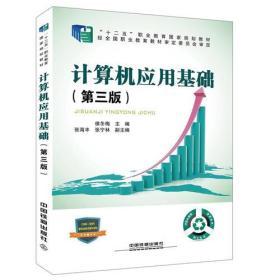 现货-计算机应用基础 第三版