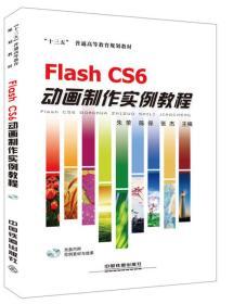 FlashCS6动画制作实例教程