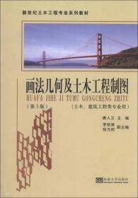 画法几何及土木工程制图(土木、建筑工程类专业用)(第3版)/新世纪土木工程专业系列教材