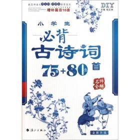 小学生必背古诗词75+80首-名师全解【注音版】