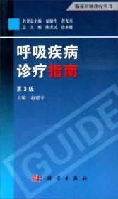 临床医师诊疗丛书:呼吸疾病诊疗指南(第3版)