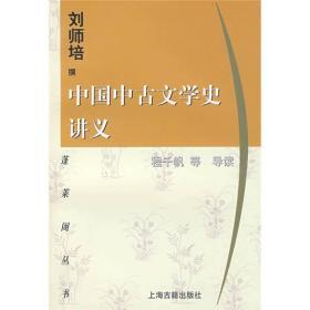 中国中古文学史