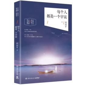 每个人都是一个宇宙周国平著湖南文艺出版社9787540474775