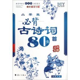 小学生必背古诗词80首(增补篇目18首全新升级)