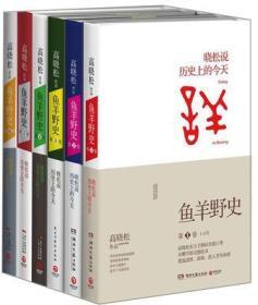 鱼羊野史(1-6卷)(套装共6册)全6册