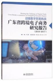 迎接数字贸易挑战:广东省跨境电子商务研究报告(2016-2017)