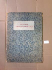 1955年 现代中国画 活页 俄文 24张彩页全
