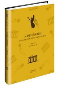 人类群星闪耀时 (奥)茨威格,高中甫,潘子立 中译出版社(原中