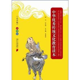 中华优秀传统文化教育读本:小学版:六年级
